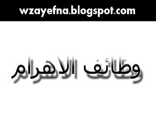 وظائف+جريدة+اهرام+الجمعة