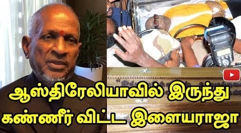 Ilayaraja's condolences to Kalaignar!