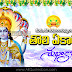 Toli Ekadasi Quotes Greetings in Telugu 2017 Happy Toli Ekadasi Wishes Images