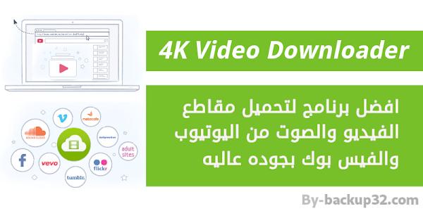 4k Videodownloader افضل برنامج لتحميل الفيديوهات من اليوتيوب والفيس بوك