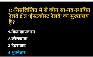 रेलवे परीक्षा के लिए महत्वपूर्ण सवाल पीडीऍफ़ नोट्स | Railway Important Question In Hindi PDF
