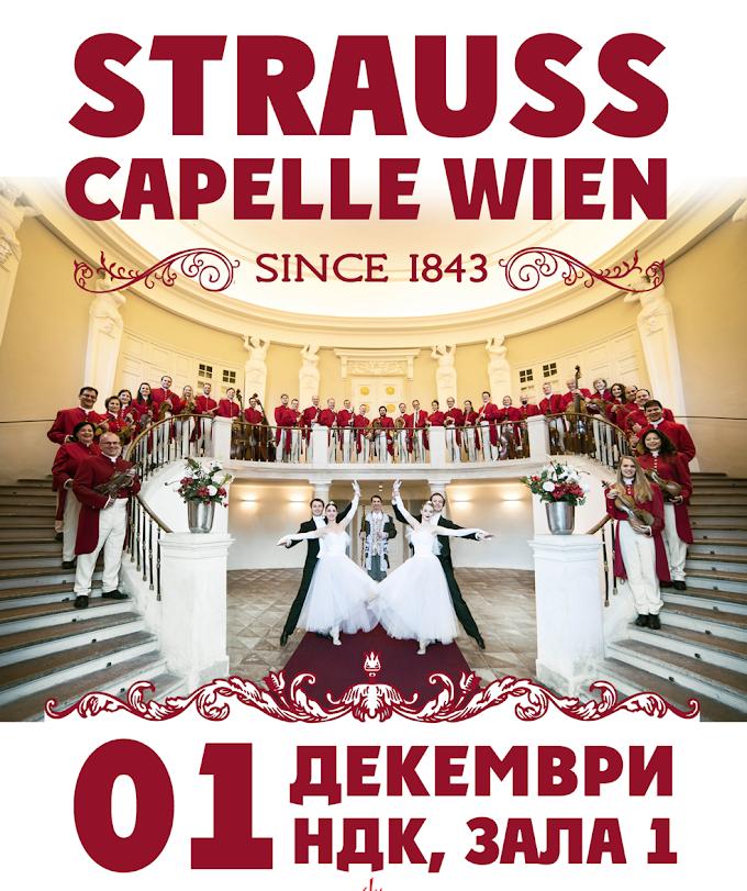 Strauss Capelle Vienna идват в състав от 35 човека
