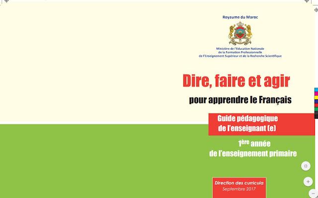 عاجل وحصري  : برنامج اللغة الفرنسية للسنة أولى ابتدائي - 23 غشت 2017