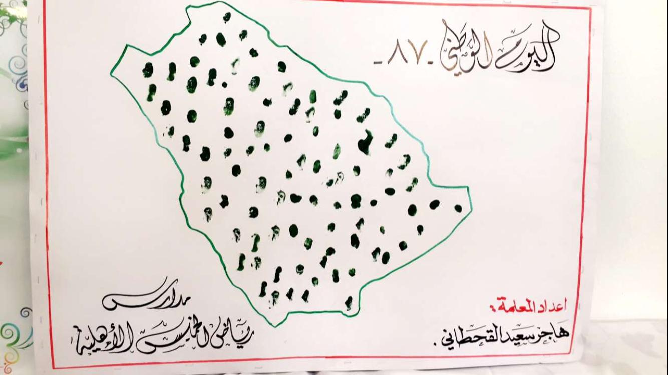 مدونة روضة رياض الخميس الأهلية بخميس مشيط