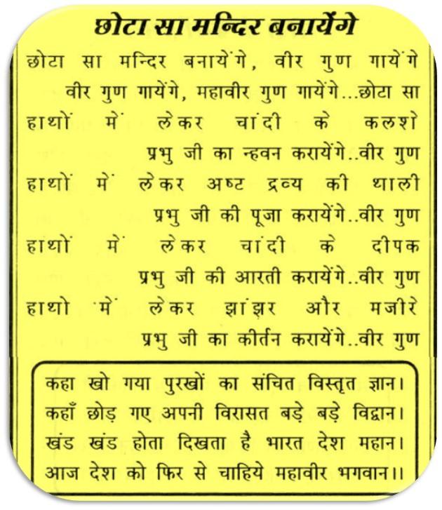 chota sa mandir banayenge bhajan