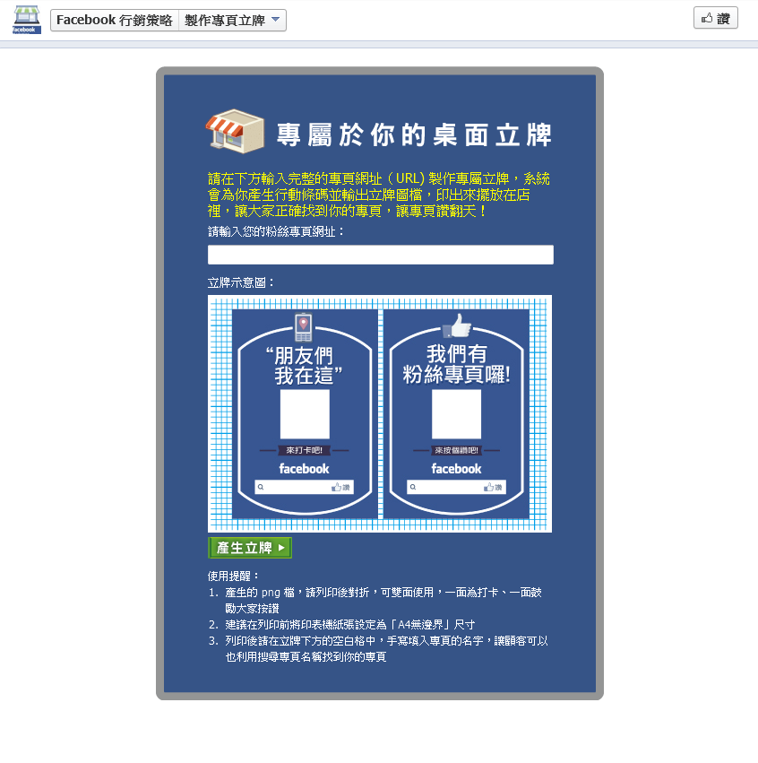 菸酒生的世界: 如何用智慧型手機掃描QR-code導向FB APP軟體開啟粉絲頁面
