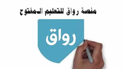 موقع رواق للتعلم الذاتى