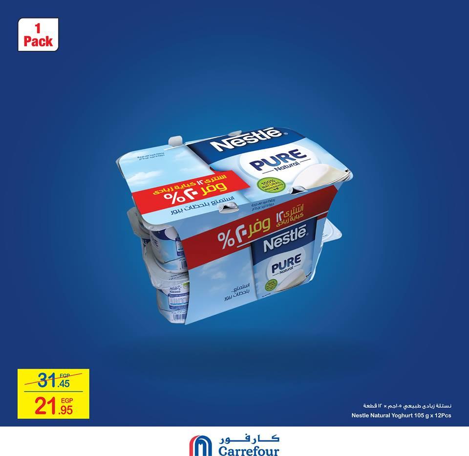 عروض كارفور مصر من 28 مارس حتى 31 مارس 2019 نهاية الاسبوع