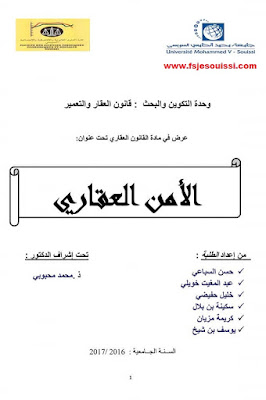 موضوع مهم حول: الأمن العقاري بصيغة PDF