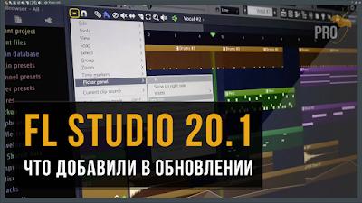 ما هو الجديد في الإصدار الأخير لبرنامجFL Studio 20.1؟