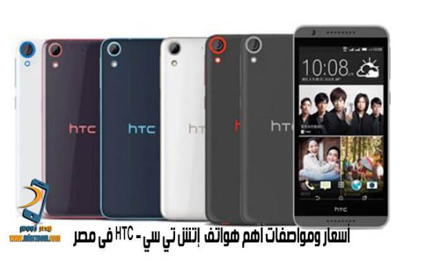 أسعار ومواصفات أهم هواتف  إتش تي سي - HTC فى مصر