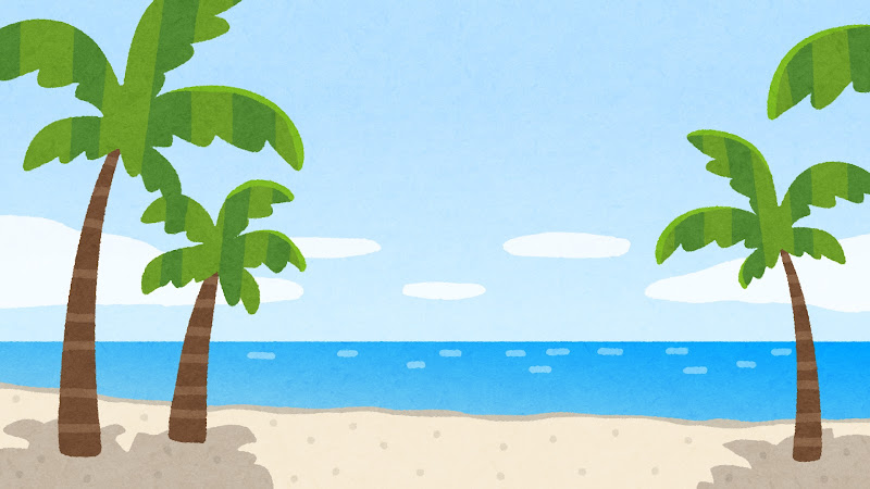 ヤシの木とビーチのイラスト背景素材 かわいいフリー素材集 いらすとや