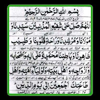 benefits of durood-e-qalbi in urdu