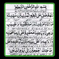 benefits of durood-e-qalbi in urdu