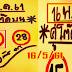 เลขเด็ดคู่โต๊ดบน 2 ชุดเน้นๆ  ผลงานเข้าล่าง 58 งวด 16/05/61