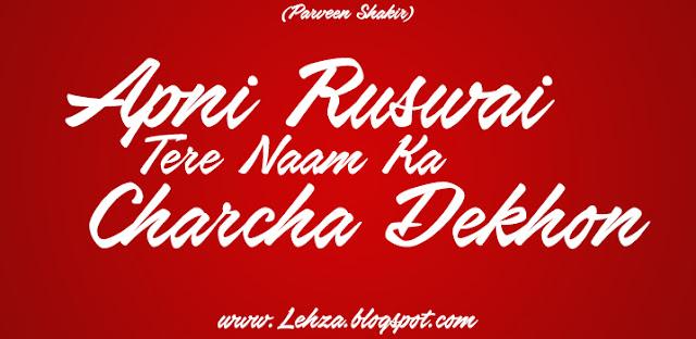 Apni Ruswai Tere Naam Ka Charcha Dekhon - Parveen Shakir Ghazal