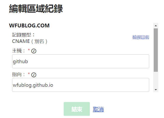 github-page-js-link-8-免費空間最後一塊淨土﹍用 Github 存取網頁 JS/CSS 外連檔案 + 使用技巧