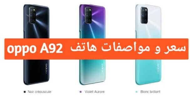 سعر و مواصفات هاتف اوبو Oppo A92 عيوب ومميزات