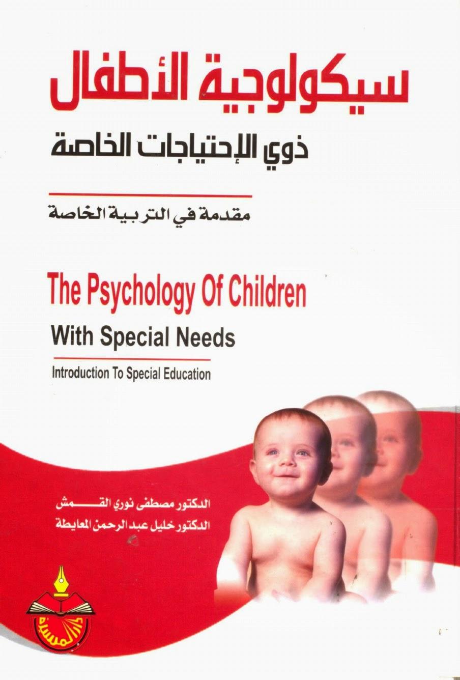 تحميل كتاب مدخل الى التربية الخاصة لجمال الخطيب pdf