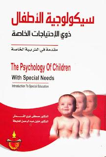 تحميل كتاب مقدمة في التربية الخاصة