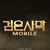 Black Desert Mobile Geliyor