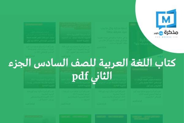 كتاب اللغة العربية للصف السادس الجزء الثاني pdf