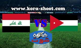 مشاهدة مباراة العراق والأردن بث مباشر 26-03-2019 بطولة الصداقة الدولية