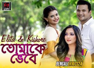 Tomake Bhebe Lyrics - Elita Karim & Kishore