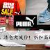 PUMA 清仓大减价!鞋子、衣服、配件一律折扣高达70%!