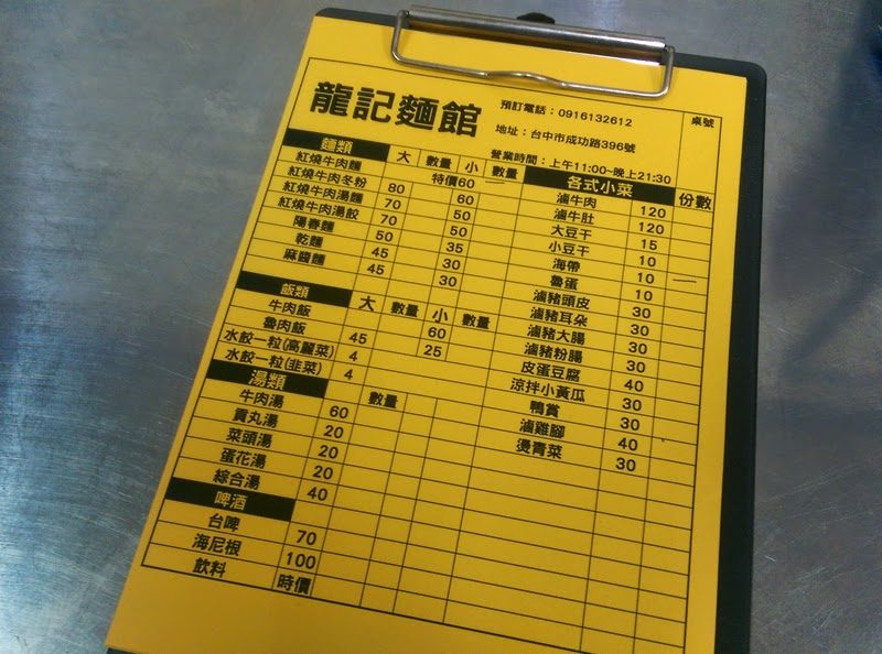 IMAG1725 - 【台中成功路】龍記麵館牛肉麵