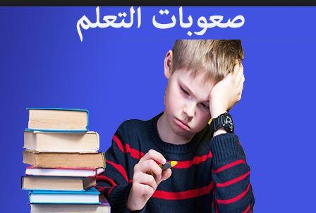 صعوبات التعبير الكتابي لدى تلميذ المرحلة الابتدائية