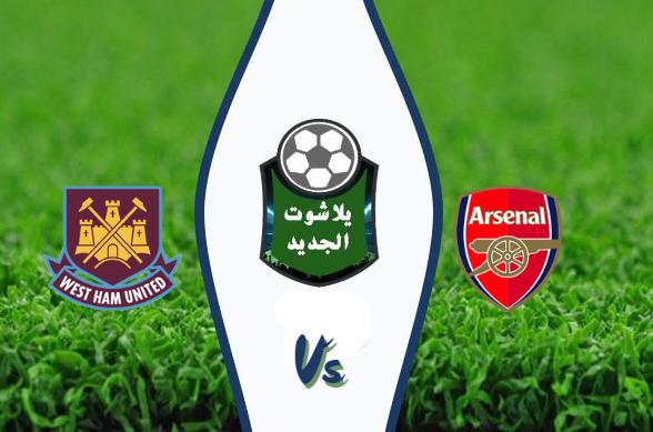 مشاهدة مباراة أرسنال ووست هام يونايتد بث مباشر اليوم السبت 7 مارس 2020 الدوري الإنجليزي
