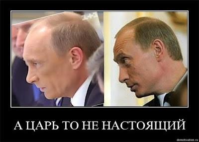 А есть ли сам Путин?