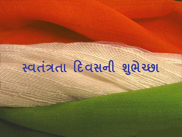 15th August Independence Day Gujarat