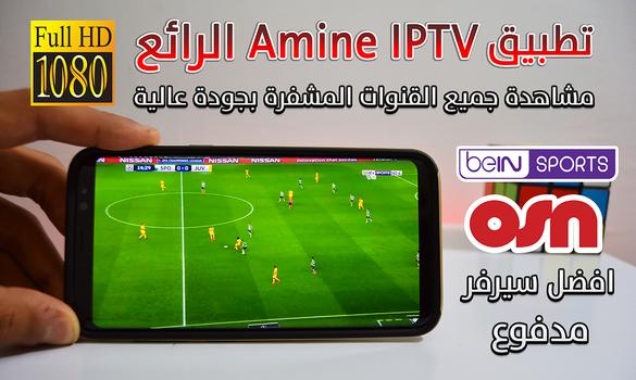 مشاهدة جميع الباقات العالمية المشفرة عن طريق تطبيق Amine IPTV الرائع