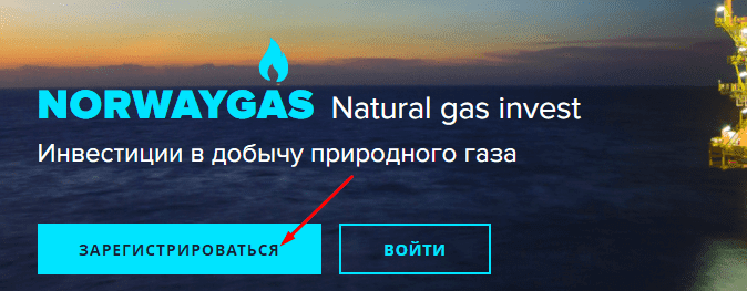 Регистрация в Norwaygas