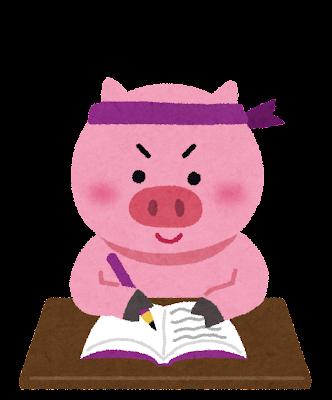 勉強している動物のイラスト「ブタ」