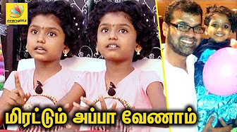 Actor Thadi Balaji's Daughter speaks about her parents fight | Wife Nithya's Police Complaint