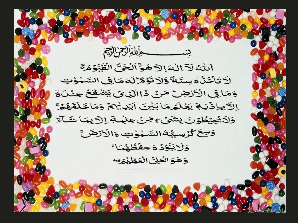 Kaaba Wallpaper Hd Ayatul Kursi Wallpapers Islamic Wallpapers Kaaba