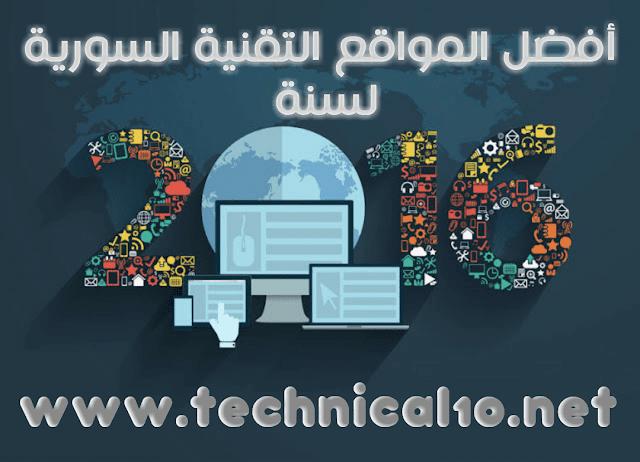 أفضل المواقع التقنية السورية لسنة 2016