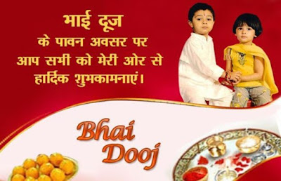 how to celebrate bhai dooj,bhai dooj wishes in hindi,bhai dooj wishes messages
