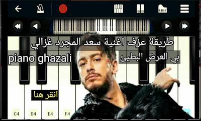تعليم العزف على البيانو تعليم عزف اغنية غزالي كلمات اغنية سعد المجرد غزالي