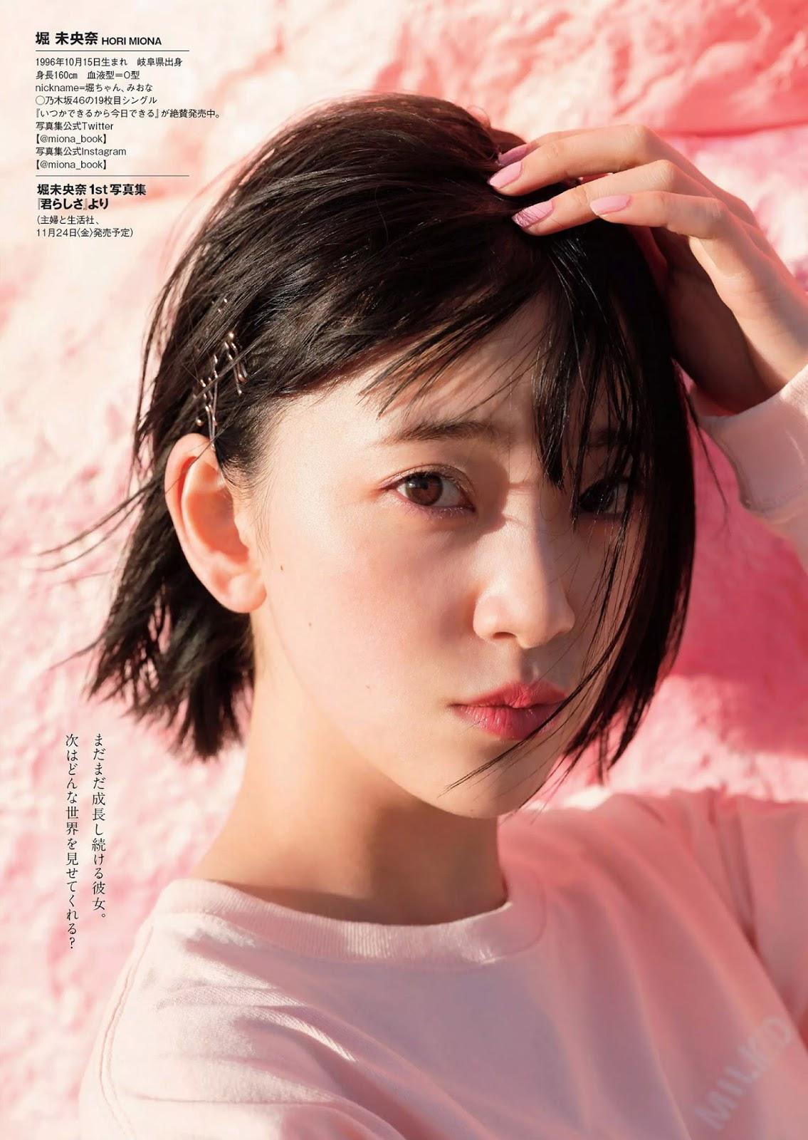 Hori Miona 堀未央奈, Weekly Playboy 2017 No.49 (週刊プレイボーイ 2017年49号)