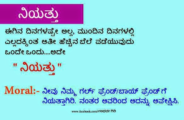 Kannada Quotes In Kannada Language Traffic Club