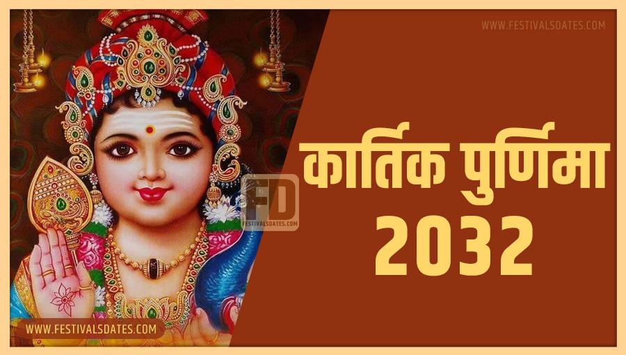 2032 कार्तिक पूर्णिमा तारीख व समय भारतीय समय अनुसार