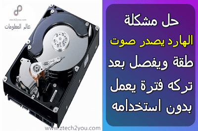 hard-disk-problem-separated-after-period-work