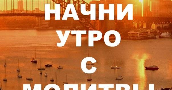 Православная молитва утреннее правило
