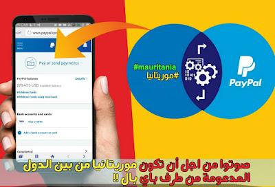 حملة من اجل دعم الباي بال في موريتانيا #paypal_mauritania