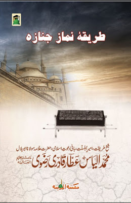 Download: Tariqa-e-Namaz-e-Janaza pdf in Farsi by Ilyas Attar Qadri
