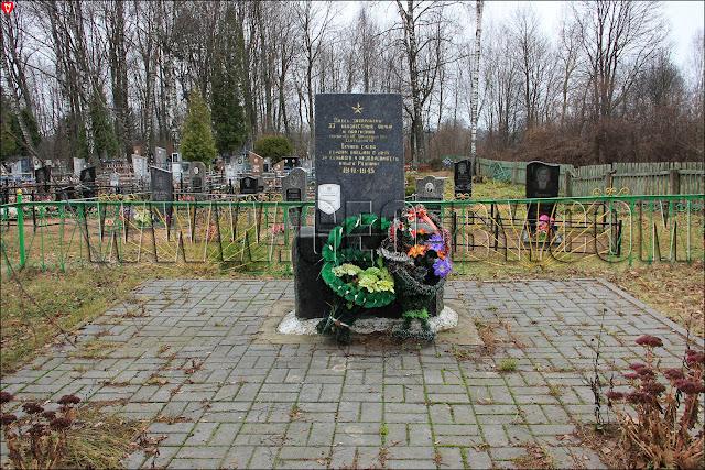 Братская могила. Воинское захоронение №717